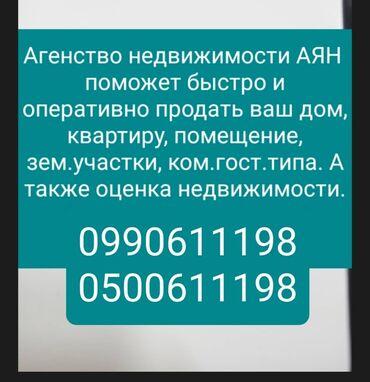 Риэлторские услуги - Кыргызстан: Риэлторские услуги