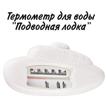 ROXY Термометр для воды подводная лодка  ROXY Термометр для воды подво