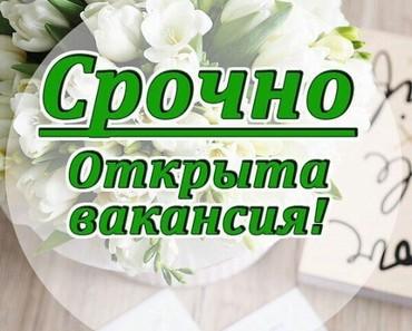 В торговую организацию требуется в Бишкек