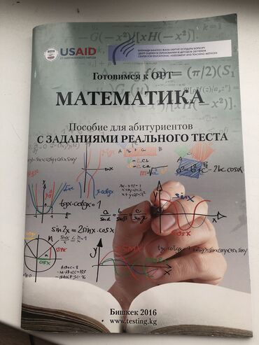 Продаю учебник цоомо по предметной математике для теста орт предметная