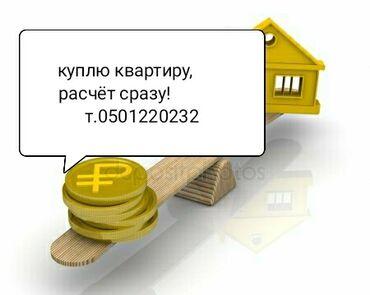 Куплю квартиру в Бишкек: Куплю квартиру 1-2-3кв. за наличный расчёт! рассматриваю все районы