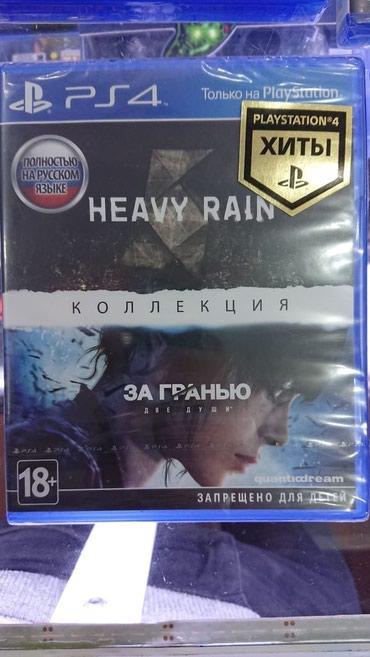 Bakı şəhərində Ps4 üçün heavy Rain collection oyunu rus dilində Təzə upokovkada