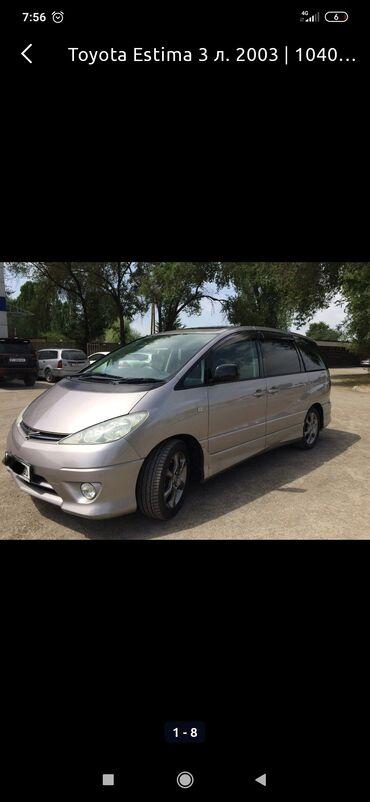 Транспорт - Григорьевка: Toyota Estima 2003