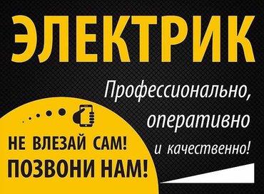 электро монтажная работа в Кыргызстан: Электрик Геннадий. электро-монтажные работы любой сложности. монтаж в