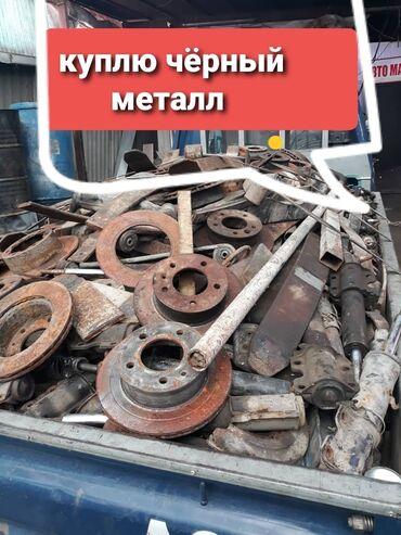 Купить магнитно маркерную доску - Кыргызстан: Ак ордо Ак орго куплю чёрный металл САМОВЫВОЗ холодильник аккумулятор