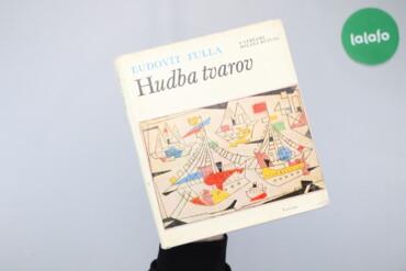 """Книга """"Hudba tvarou"""" Ľudovít Fulla   Палітурка: тверда  Стан гарний"""