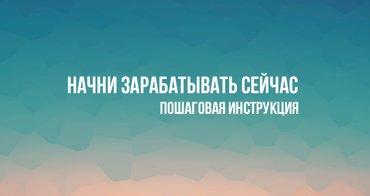 Требуется доставщик пиццы,компания в Бишкек
