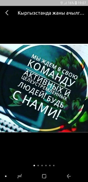 Хочешь изменит жизнь,сменить сферу в Бишкек