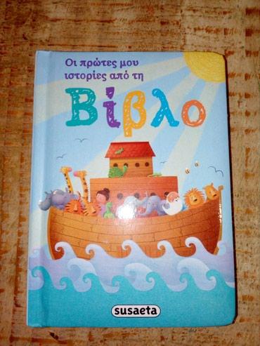 Παιχνίδια σε Περιφερειακή ενότητα Θεσσαλονίκης: SUSAETA ΟΙ ΠΡΩΤΕΣ ΜΟΥ ΙΣΤΟΡΙΕΣ ΑΠΟ ΤΗ ΒΙΒΛΟ Απλά και εύληπτα κείμενα