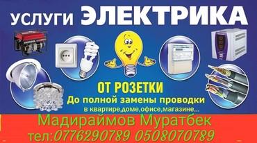 Электро мантаж жасайбыз заманбап в Ош