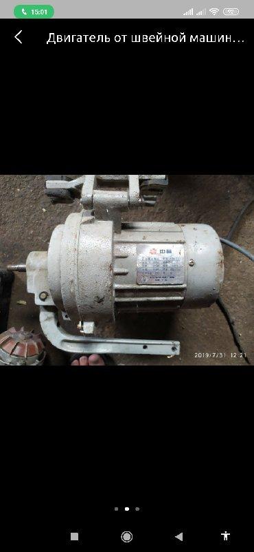 Бирдик матрица - Кыргызстан: Продаю двигатель от швейной машины 3 х фазка