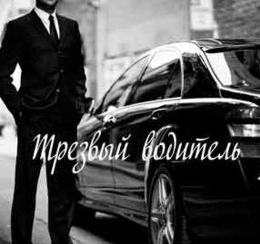 требуются водител .опыт 1 год в Бишкек