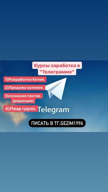 !Курсы заработка в Телеграм! :1)продажа купонов 2)создание