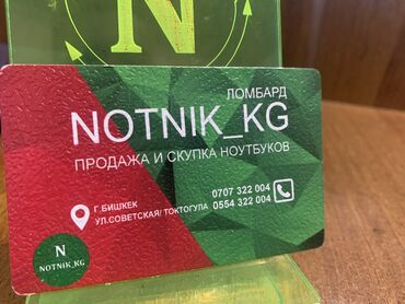 "Ломбард ""NOTNIK_KG"""