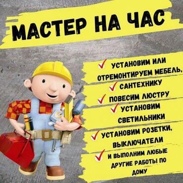 столяр плотник в Кыргызстан: Мебельщики, столяры, плотники