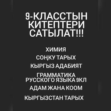 газета рио токмок кыргызстан в Ак-Джол: 9-класстын китептери сатылат!!!ХимияСоңку тарыхОрус тилАдам Жана