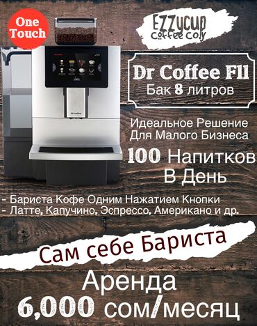 ️ Кофемашины Dr Coffee F11 One Touch Coffee Dr. Coffee F11 -