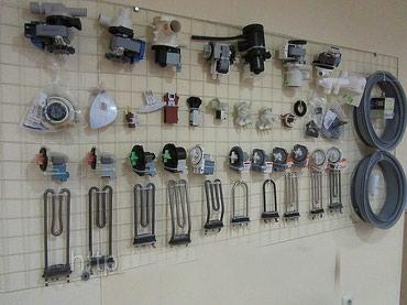 кофемашины для зернового кофе в Кыргызстан: Всегда в наличии запчасти для стиральных машин автомат