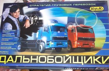 оюнчуктар в Кыргызстан: Продаю настольную игру