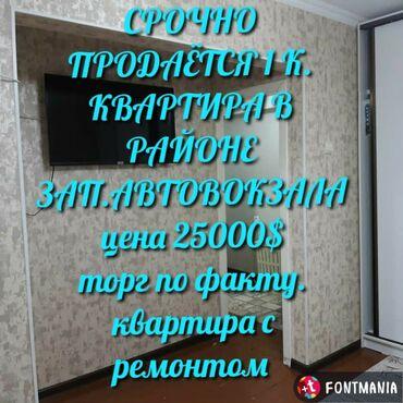 квартира жибек жолу in Кыргызстан   ТИГҮҮЧҮЛӨР: Хрущевка, 1 бөлмө, 30 кв. м Брондолгон эшиктер, Эмереги менен, Евроремонт