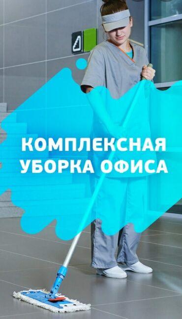 инжир кафе в Кыргызстан: Уборка помещений | Кафе, магазины | Ежедневная уборка, Уборка после ремонта, Мытьё окон, фасадов