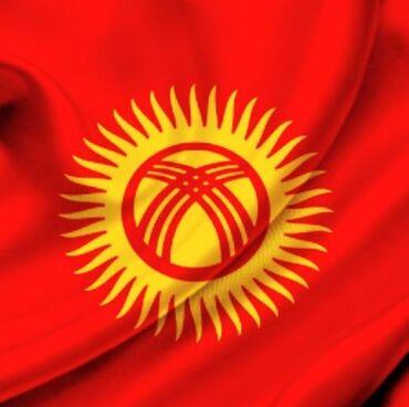 Мин бир тун китеп - Кыргызстан: Китеп алам 8 класс