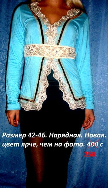 Красивые кофты-туники! дешево! в Бишкек