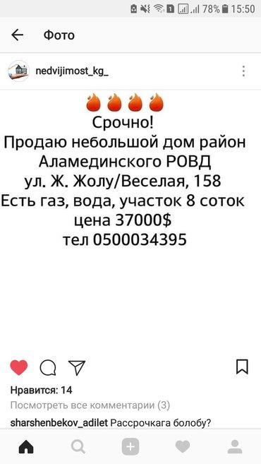 Продажа 0 соток  в Бишкек