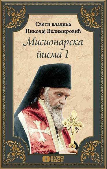Knjiga misionarska pisma 1 nikolaj velimirovic - Belgrade