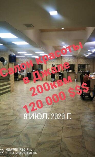 В Джале продаётся салон красоты 200квм вся мебель остаётся