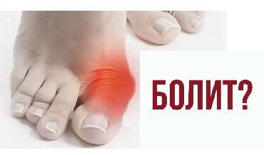 Вальгусные шины - Кыргызстан: Фиксаторы большого пальца (от вальгуса)Ночные и дневныеЦены от 350 до