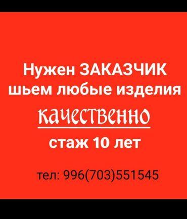 Пошив одежды - Кыргызстан: Нужен заказчик в цех. Качество гарантируем. Стаж 10 лет. Шьем