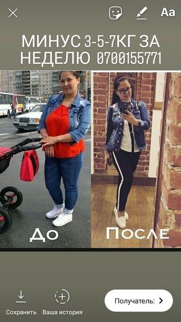 Тебе нужно срочно похудеть? Предлогаю в Бишкек