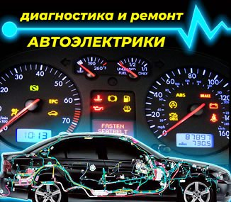 Автоэлектрик. в Бишкек