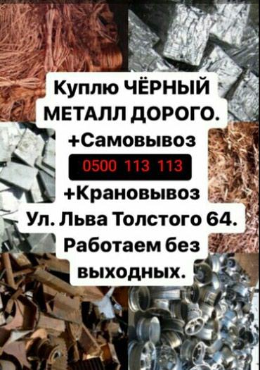 Вывоз метала скупка самовывоз в Лебединовка