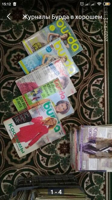 журнал бурда купить в Кыргызстан: Продаю журналы. Бурда