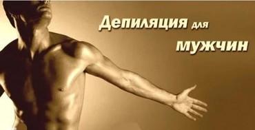 === Уважаемые Мужчины === в Бишкек