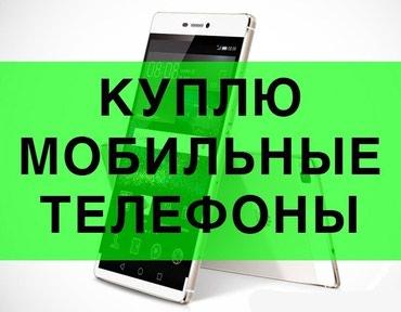 Срочный выкуп телефоны, планшеты, ноудбуки!! в Бишкек