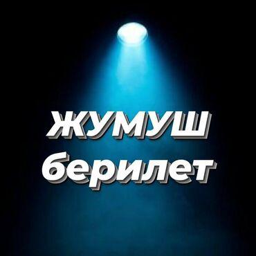 работа в бишкеке кассир в супермаркете в Кыргызстан: Менеджер по персоналу. 5/2