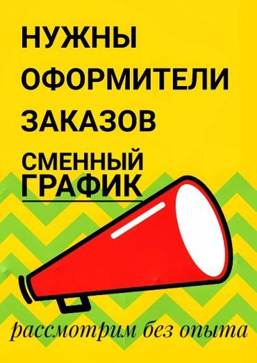 Нужны оформетели заказов. в Бишкек