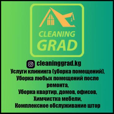 Уборка помещений | Офисы, Квартиры, Дома | Ежедневная уборка, Мытьё и чистка люстр
