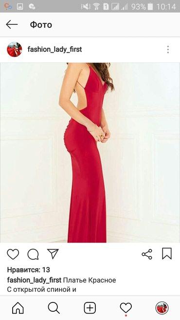 Мощное красное платье ! Новое! !! Размер в Бишкек