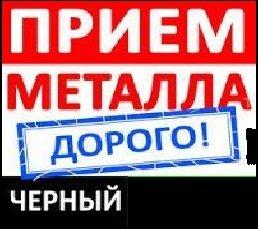 Куплю черный металл по хорошей цене , самовывоз, крановывоз и в Бишкек