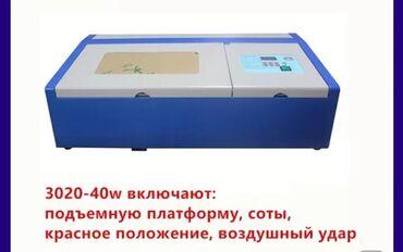 Услуги - Кировское: Продаю б/у Лазерный станок Нausеr 3020 полностью исправен, подходит дл