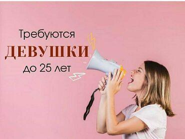 Упаковщицы - Кыргызстан: Требуются девушки до 25 лет. Вакансия продавца консультанта