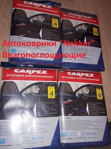 "- Автоковрики ""Nekker"" Влагопоглощающие: (Поглощает до 400мл. в Бишкек"