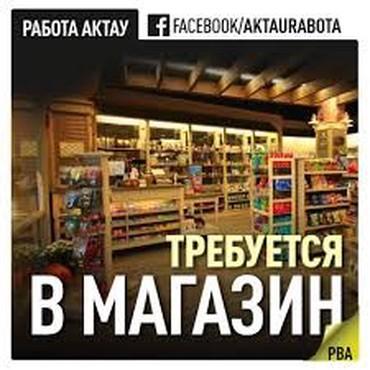 Требуется помощница в магазин Село Бостери зарплата 8000 сом в Бостери