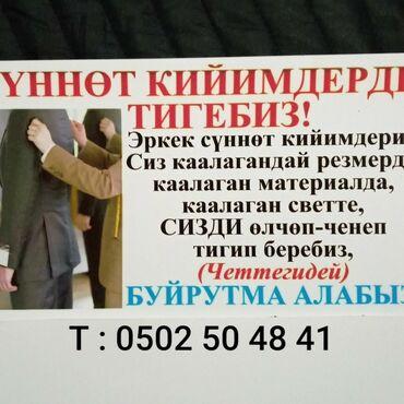 Синий лифчик - Кыргызстан: Сүннөт тигебиз