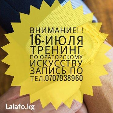 Хороший собеседник не тот,кто много говорит,а тот,кто умеет в Бишкек