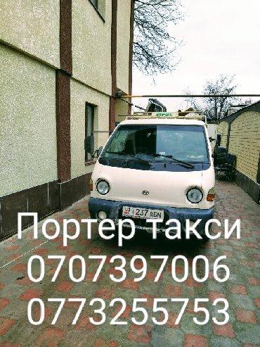 Купить офисное помещение - Кыргызстан: Портер такси, грузоперевозки квартирные переезды офисные переезды